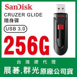 SANDISK 256G CRUZER GLIDE CZ600 USB3.0 隨身碟 展碁 群光 公司貨 256GB