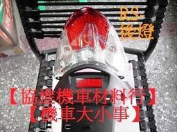 【機車大小事】RS【尾燈.後燈組】方向燈.大燈泡.配線.CUXI.QC.Q4.RSZero.RSZ.新勁戰.車速.5HK