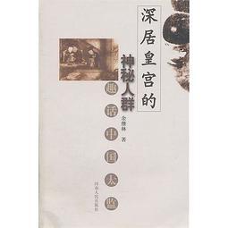 深居皇宮的神秘人群 余繼林 2010-03-01 河南人民出版社