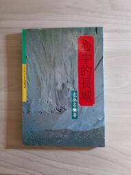 【河馬家】心中的長城│袁無名(劉紹銘)│時報文化│1990初版一刷