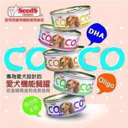 COCO《單罐賣場》聖萊西COCO愛犬營養餐機能犬罐80g/單罐(7種口味)離乳/幼犬/成犬/惜時小犬罐/營養美味狗罐頭