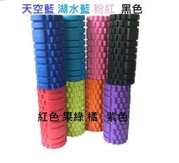 【9色瑜珈柱.新款】EVA 瑜伽滾筒、狼牙棒、瑜珈墊、Roller、迷彩瑜伽柱、8款現貨