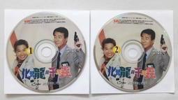 [福臨小舖](化骨龍與千年蟲 張家輝 李修賢 裸片 2VCD 正版VCD)