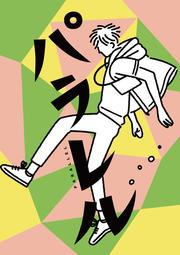 訂購 代購屋 同人誌 JUNE パラレル   6069-7 插畫 畫冊  alice books