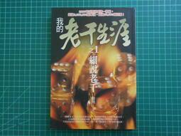 絕版收藏《 我的老千生涯之1~~細說老千 》 騰飛著   百善書房  民2009年初版  【CS超聖文化2讚】