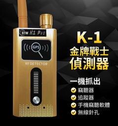 BTW K-1 金牌戰士偵測器 反偷拍反竊聽反追蹤器