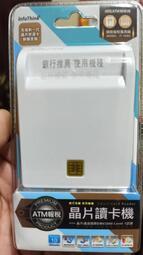 【全新盒裝公司貨】訊想 IT-500U 多功能晶片讀卡機 支援網路ATM轉帳 自然人憑證 轉帳繳費