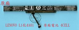 英特奈 Lenovo 聯想 Ideapad Z41-70 L14M4E01 原廠筆電電池 L14L4A01