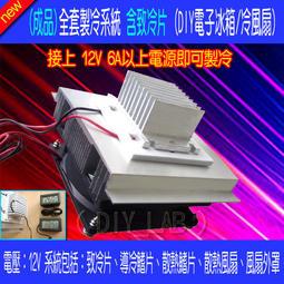 【DIY_LAB#1848】(成品) 電子製冷裝置 含致冷片 半導體製冷片散熱系統裝置 DIY電子冰箱/冷氣空調/冷風扇