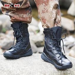 高筒輕盈作戰靴輕便透氣耐磨軍靴男特種兵減震作訓鞋戰術靴 新品促銷-一級棒-可開發票-免運Al