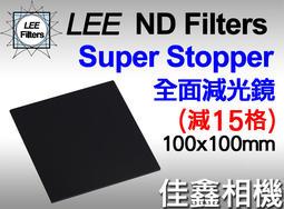 @佳鑫相機@(預訂)LEE ND Filter 全面減光鏡 Super Stopper (減15格)100x100mm