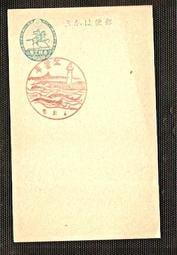 """[善美 LPS-298] 日治郵資明信片-銷""""鵝鑾鼻 (昭和)7.3.6""""風景紀念日戳"""