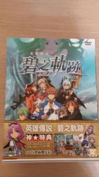 免運費(幾乎全新)中文版 英雄傳說 碧之軌跡  神版特典D款