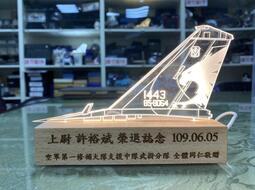 我愛空軍 IDF 台南彩繪機尾翼 雷雕燈座 木頭雷雕 客製化商品  含木頭雷雕