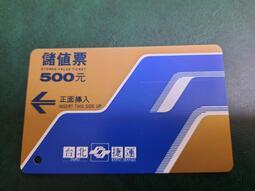 台北捷運捷運卡,儲值票磁背版大字壹張。