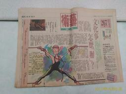 早期懷舊報紙~《中國時報 民國83年10月15日 》2張八版 藝術周報 【CS超聖文化讚】