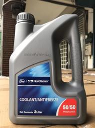 938嚴選 8瓶免運 美國 gates 長效型冷卻液 50% 2L 油性 紅色 水箱精水箱防凍液冷卻液 整箱免運賣場