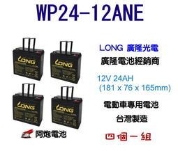 阿炮電池 廣隆 WP24-12ANE 高容量12V 24AH 電動車電池 WP22-12NE REC22-12 加強