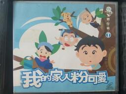 挖寶二手片-V02-074-正版VCD-動畫【阿貴愛你喲1:我的家人粉可愛】-(直購價)