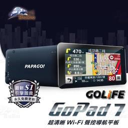 BuBu車用品【PAPAGO! GoPad 7 Wi-Fi 聲控導航平板】搭載安卓4.4作業系統 全台路況分享即時