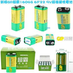 【日安】新版GP超霸1604G 6F22 9V超強碳性電池(一次性電池)-方型電池遙控器防盜器無線麥克風萬用表擴音器用