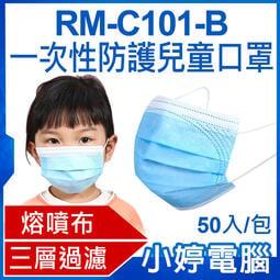【小婷電腦*口罩】台灣現貨 全新 RM-C101-B一次性防護兒童口罩 50入/包 3層過濾 熔噴布 (非醫療)