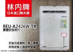 全省【省錢王-政府認證-議員推薦】林內 日本原裝進口保固三年 REU-A2426W-TR 熱水器