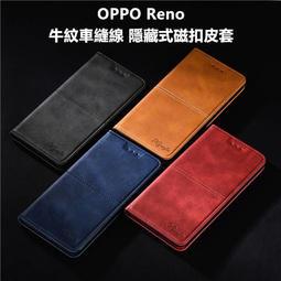 OPPO Reno 標準版 CPH1917 車縫邊 插卡 隱藏式磁扣 皮套 保護殼 保護套 掀蓋式皮套 手機套 殼 套