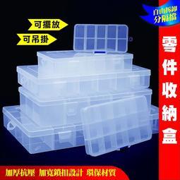【艾瑞森】自由組裝 零件盒 飾品收納盒 路亞盒 餌盒 零件收納盒 膠囊收納盒 收納盒 收納箱 工具箱 路亞收納盒 釣竿