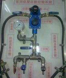 (冬天救星)家用低壓瓦斯自動切換系統 雙瓶自動切換不斷瓦斯 雙瓶連接管 民宿不斷瓦斯