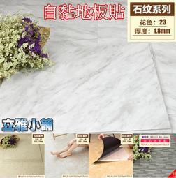 【立雅小舖】PVC自黏地板貼 免膠 加厚 防火 防水 耐刮 耐磨 環保無甲醛《自黏地板貼LY0208》