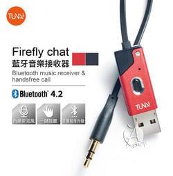 二代【艾柏斯】Tunai Firefly chat 藍牙4.2 音樂接收器 車用/家庭音響(支援免持通話)