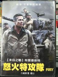 挖寶二手片-Z41-015-正版DVD-電影【怒火特攻隊】-末日之戰-布萊德彼特(直購價)