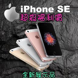 iPhone Se 16/64/128 (空機)全新展示機未使用
