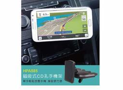 磁吸式汽車CD孔手機支架Hypersonic HPA585 (適用6吋內)【小潔大批發】