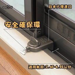 日本進口~落地窗鎖鋁門窗鎖兒童居家安全鎖防墜鎖防盜鎖-確保環型(小)*防竊賊防小偷,小朋友誤開防墜樓.免鑰匙免破壞門窗戶