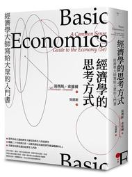 《度度鳥》經濟學的思考方式:經濟學大師寫給大眾的入門書│日出-大雁│湯瑪斯.索維爾│全新│定價:850元