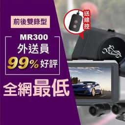 【現貨搶購中】CP值之王 MR300 雙鏡頭 機車行車紀錄器 防水 機車 摩托車  行車記錄器