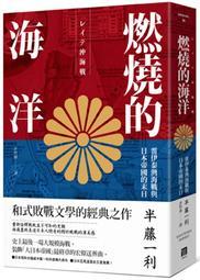 燃燒的海洋:雷伊泰灣海戰與日本帝國的末日(定價520,軍事連線讀者特價420)