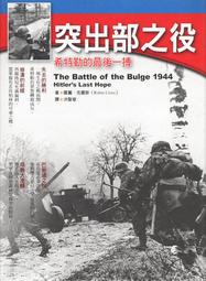 《中華玩家》軍事連線叢書-(023)-突出部之役:希特勒的最後一搏 *促銷特價優惠*
