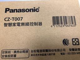現貨不用等 Panasonic 國際冷氣智慧家電無線控制器CZ-T007  (適用CS/PX,LX,Lj系列機種)