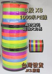 【台灣現貨】【1000米】超強八編 五彩 PE線 釣魚線 1~8號 大力馬 綠色 JOF 300/500/100米