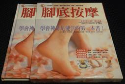 《 腳底按摩》精裝含盒  │三采