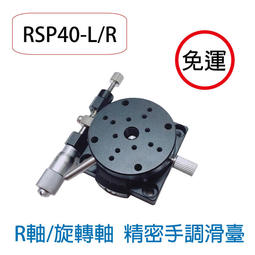 RSP40-L R軸 旋轉軸 精密滑臺 滑臺 手動位移 可調滑台 千分尺 交叉導軌