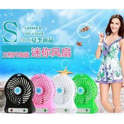 【特價】 usb充電式 小風扇 風扇  電風扇 隨身風扇 usb風扇 水冷式凉風扇 祐誠批發【一件代發/代購/集運】