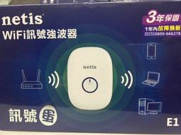 *現貨供應中* NETIS E1 WIFI  訊號蛋 (全新) 無線訊號強波器