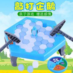 破冰台遊戲 拯救企鵝 破冰磚拆牆遊戲 敲冰磚遊戲 親子互動益智玩具 企鵝敲冰塊 冰磚疊疊樂 企鵝敲冰磚 桌遊
