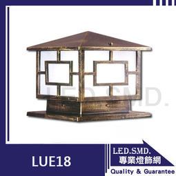 7【LED.SMD專業燈具網】(LUE18) 圍牆燈 矮柱燈 步道燈 和風建築 日式風格戶外燈具 玻璃燈罩 方形柱燈