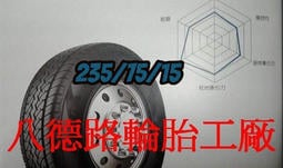 <<高雄八德輪胎工廠>>建大235/75/15休旅車RV專用胎花紋KR15~~~