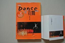 '00 初版1刷 Dance 我的看舞隨身書 李立亨著 天下文化